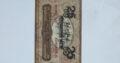 Notgeldas 25 pfennig , Drezdenas Vokietija ,1919