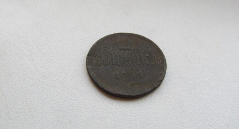 1 kapeika , Rusija , 1866