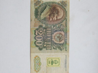 200 rubliu , Padnestrė , 1992 АС 2404851