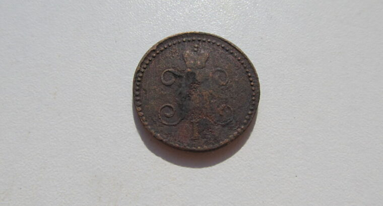1 kapeika sidabru , Rusija , 1843