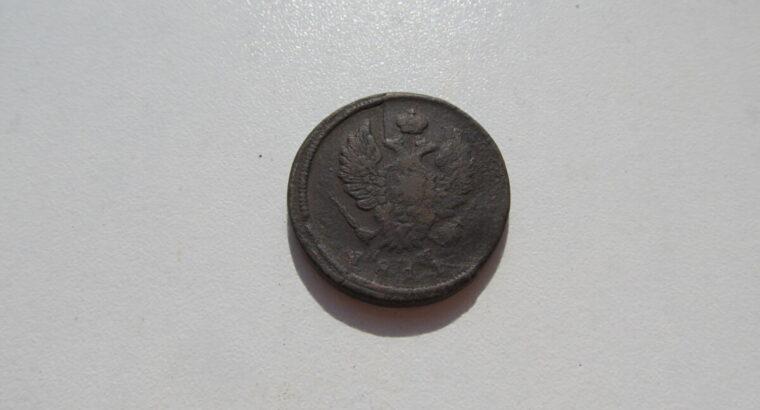2 kapeikos , Rusija , 1811
