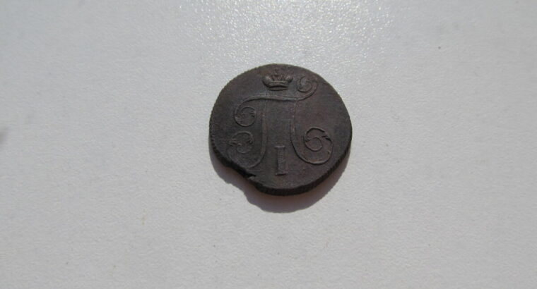 1 kapeika , Rusija , 1800