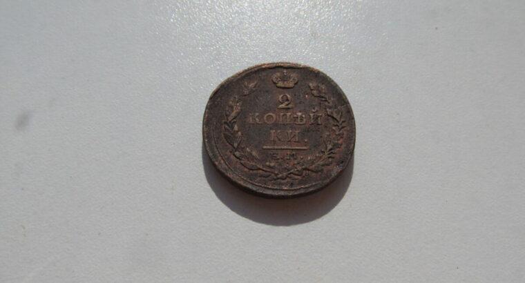 2 kapeikos , Rusija , 1817 .