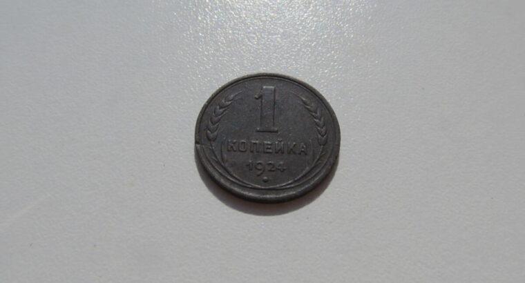 1 kapeika , Rusija , 1924 .