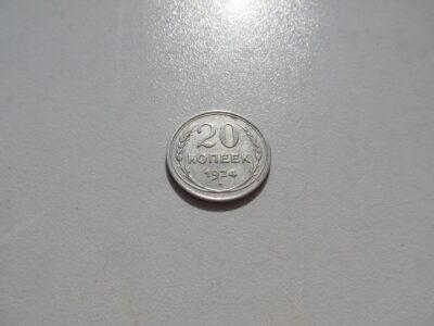 20 kapeiku , Rusija , 1924 sidabras
