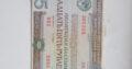 Obligacija 25 rubliai , CCCP , 1982